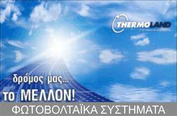 Οικιακά φωτοβολταϊκά συστήματα
