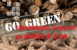 Λέβητες pellet - ξύλου